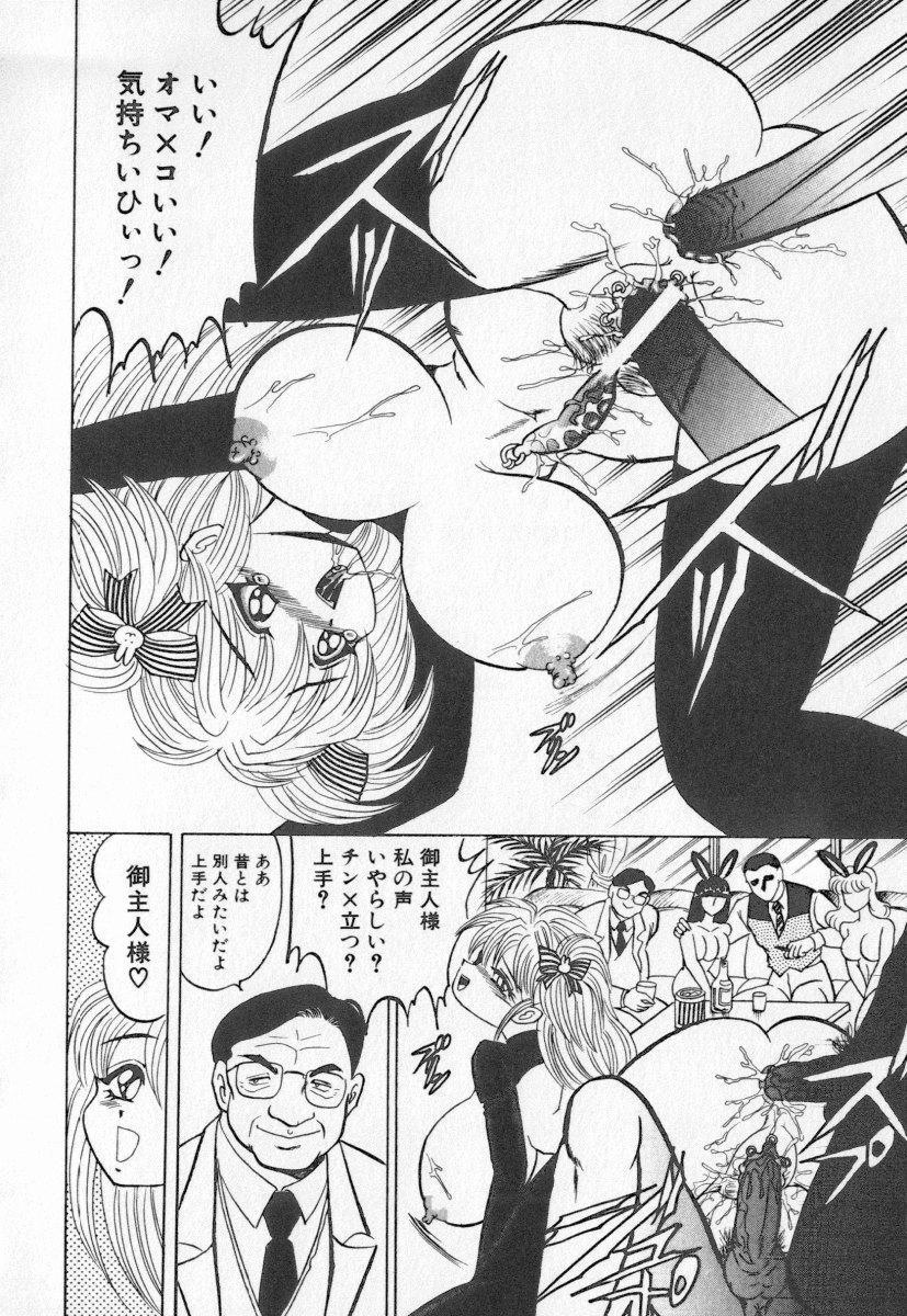 Koketsu Koketsu 97