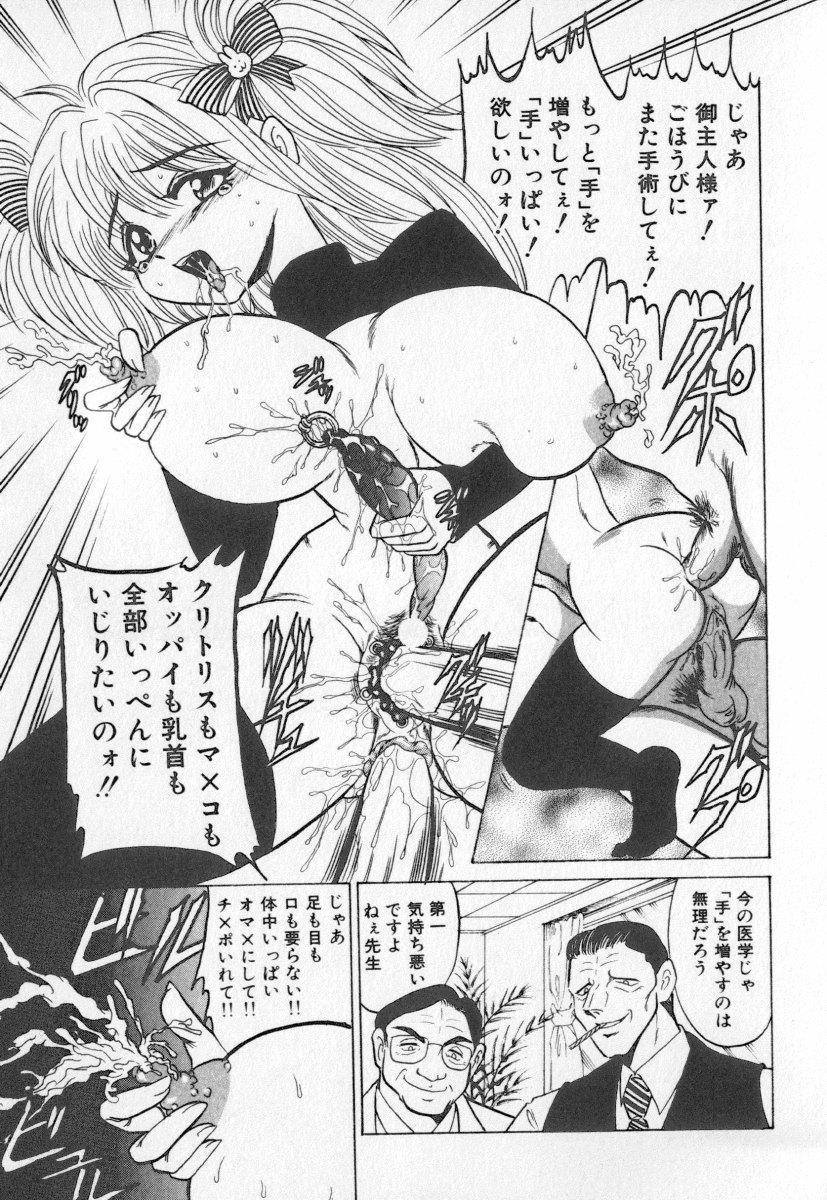 Koketsu Koketsu 98