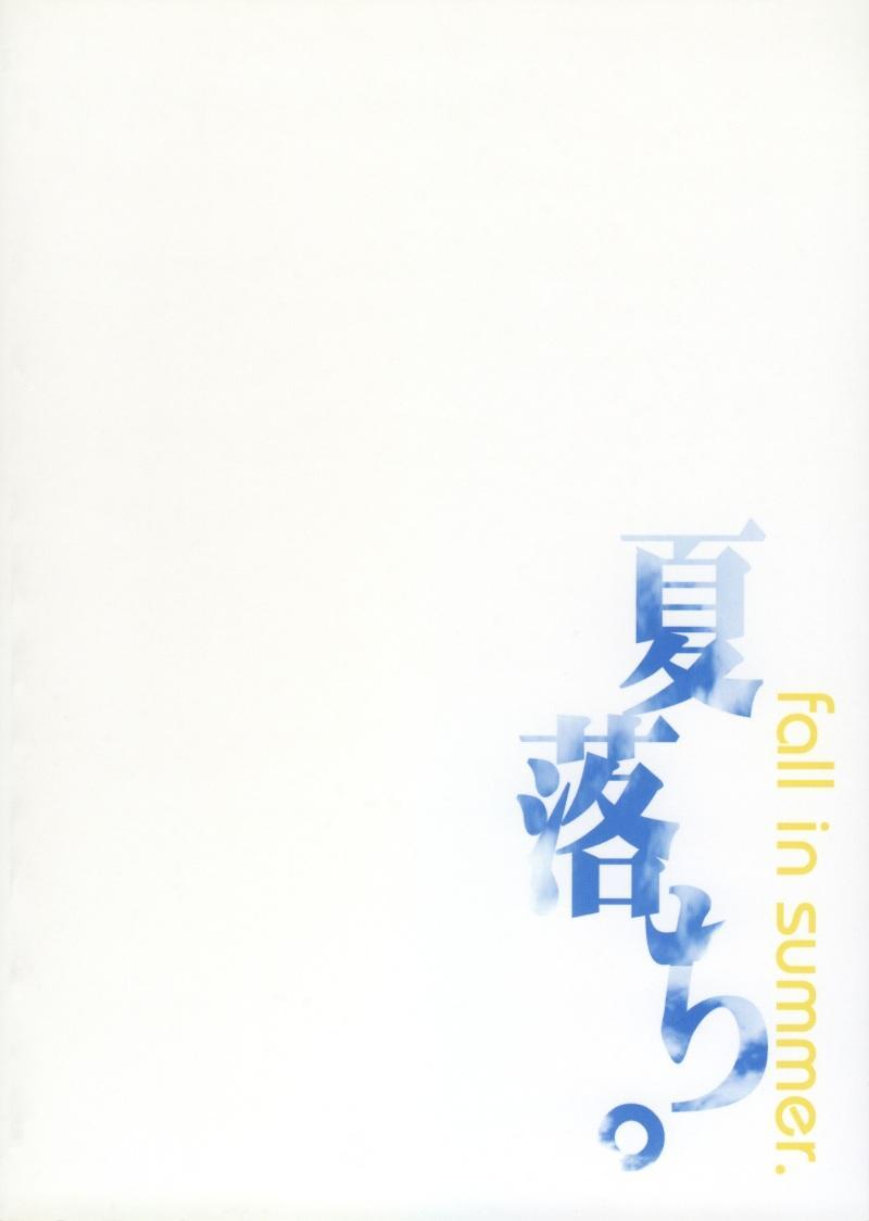 [Shiki (Hatomile)] Fall in Summer (Hikaru no Go) [English] [Arigatomina] YAOI 28