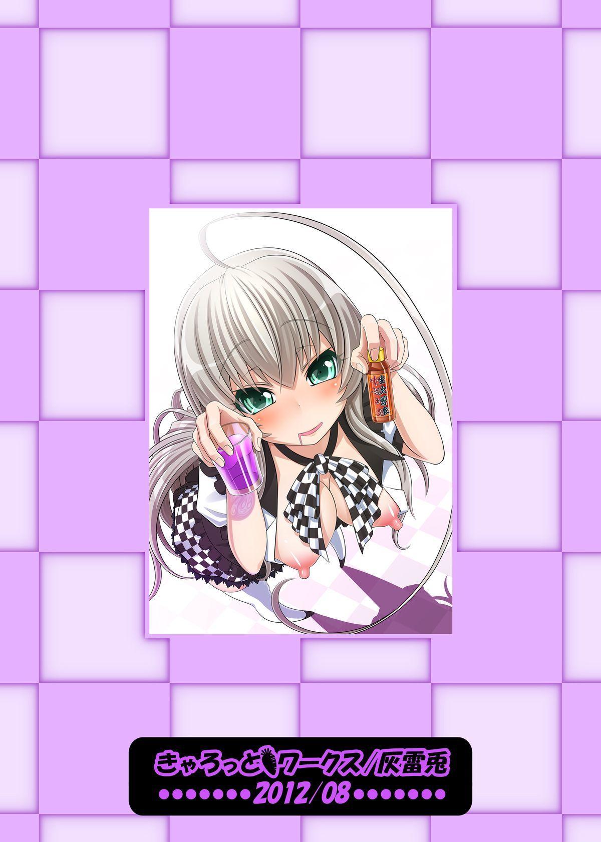 Morimasu! Nyaruko-san 15