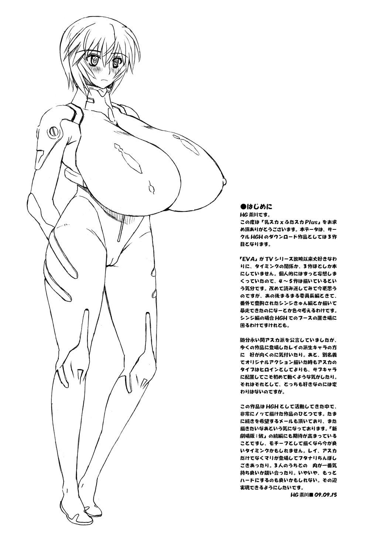 乳スカxふたスカPlus 2