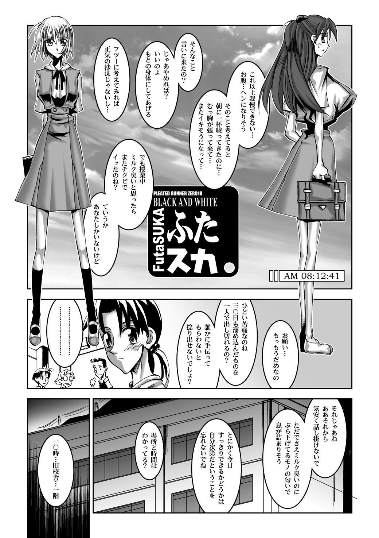 乳スカxふたスカPlus 34