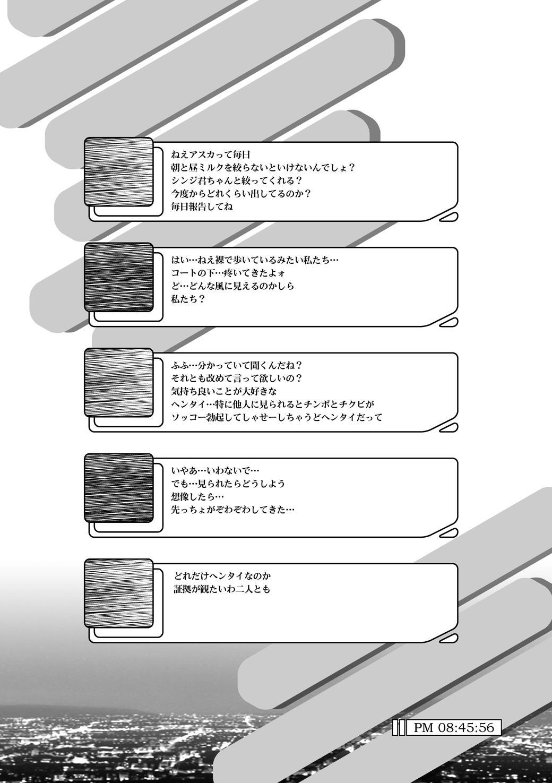 乳スカxふたスカPlus 52