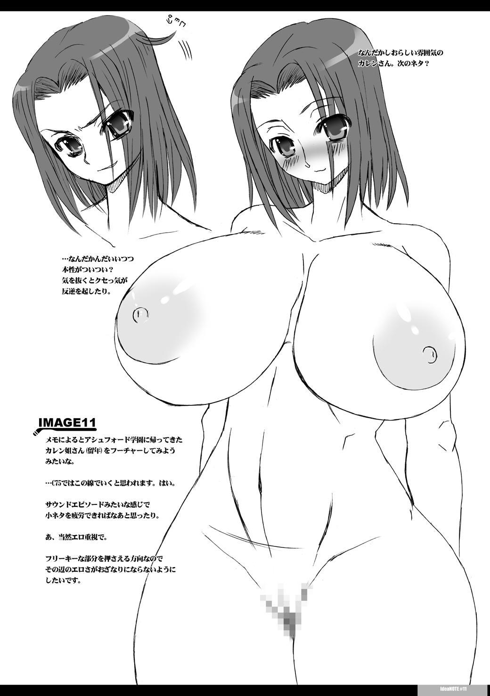 乳スカxふたスカPlus 85