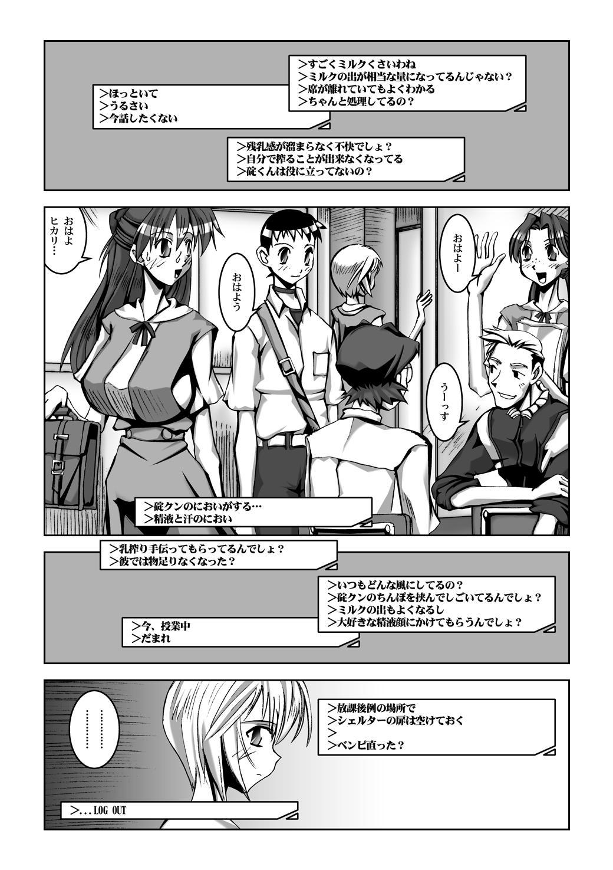 乳スカxふたスカPlus 8