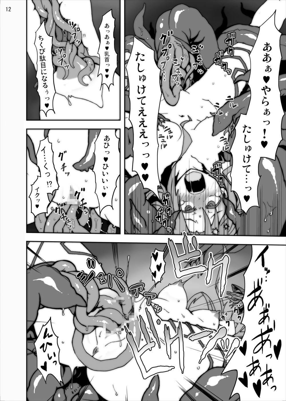 Asuna in Tentacle Party Rape Online 10