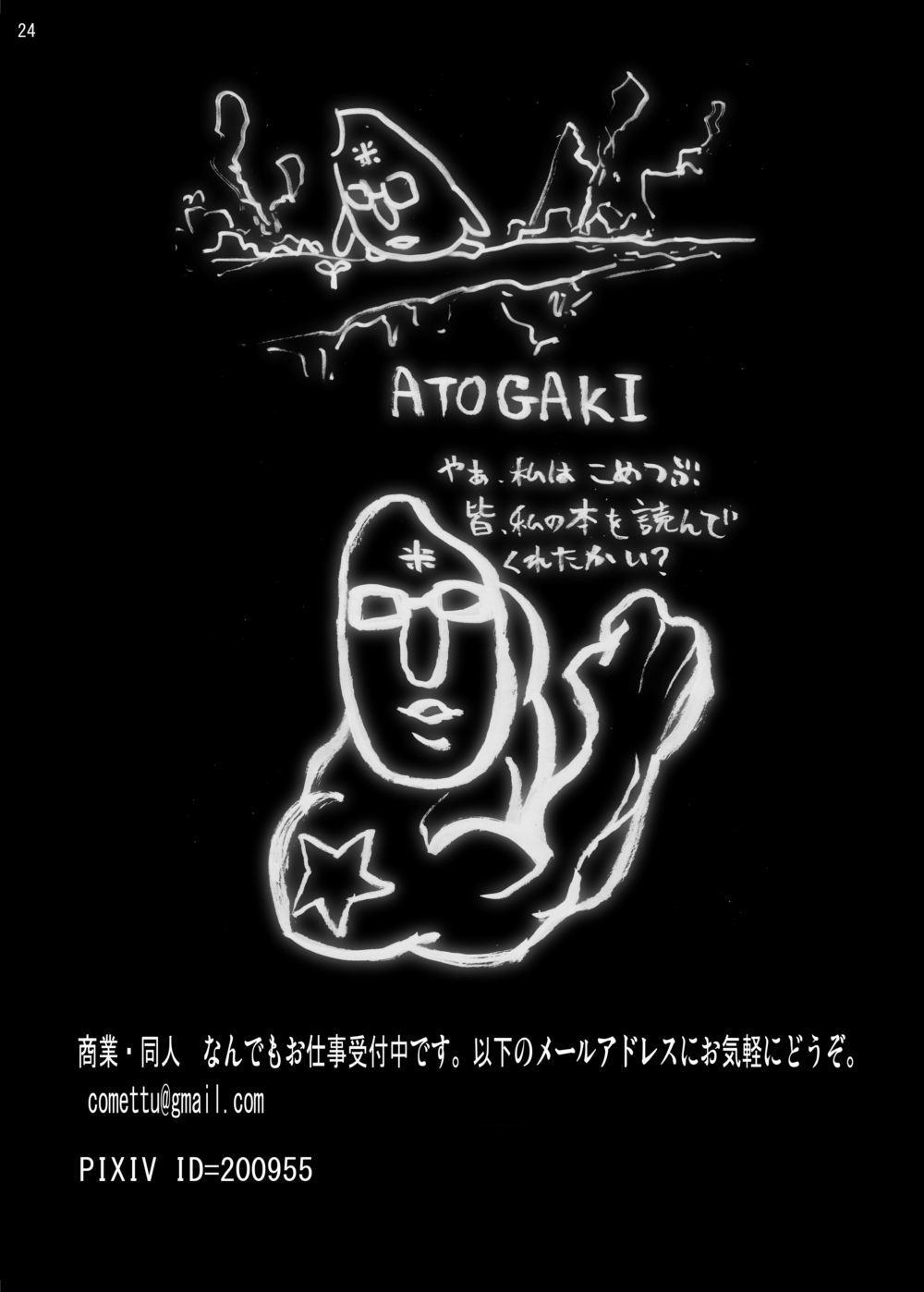 Asuna in Tentacle Party Rape Online 22