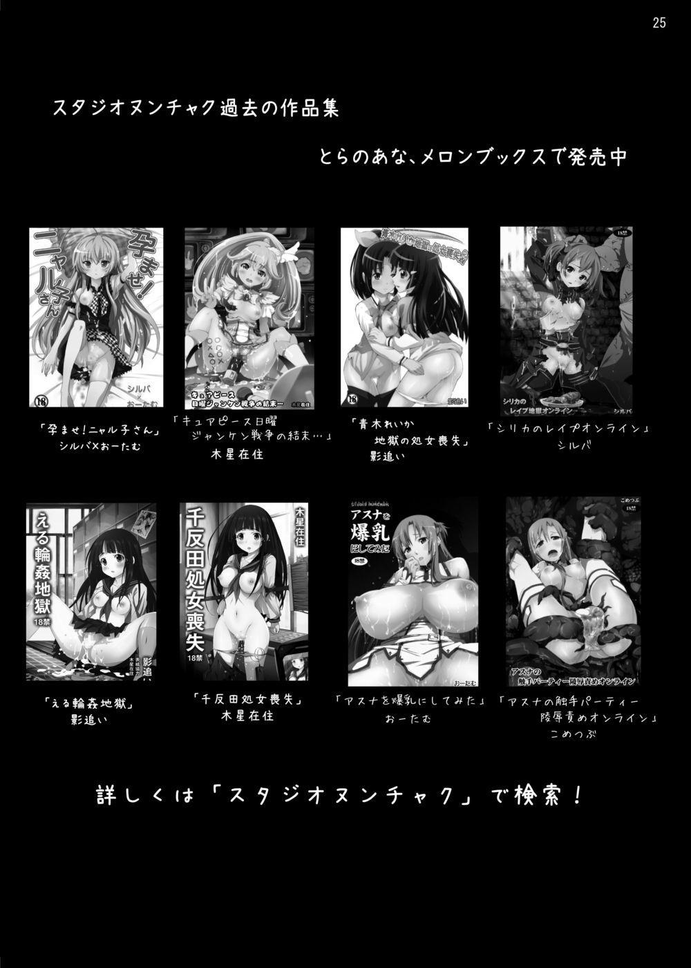Asuna in Tentacle Party Rape Online 23