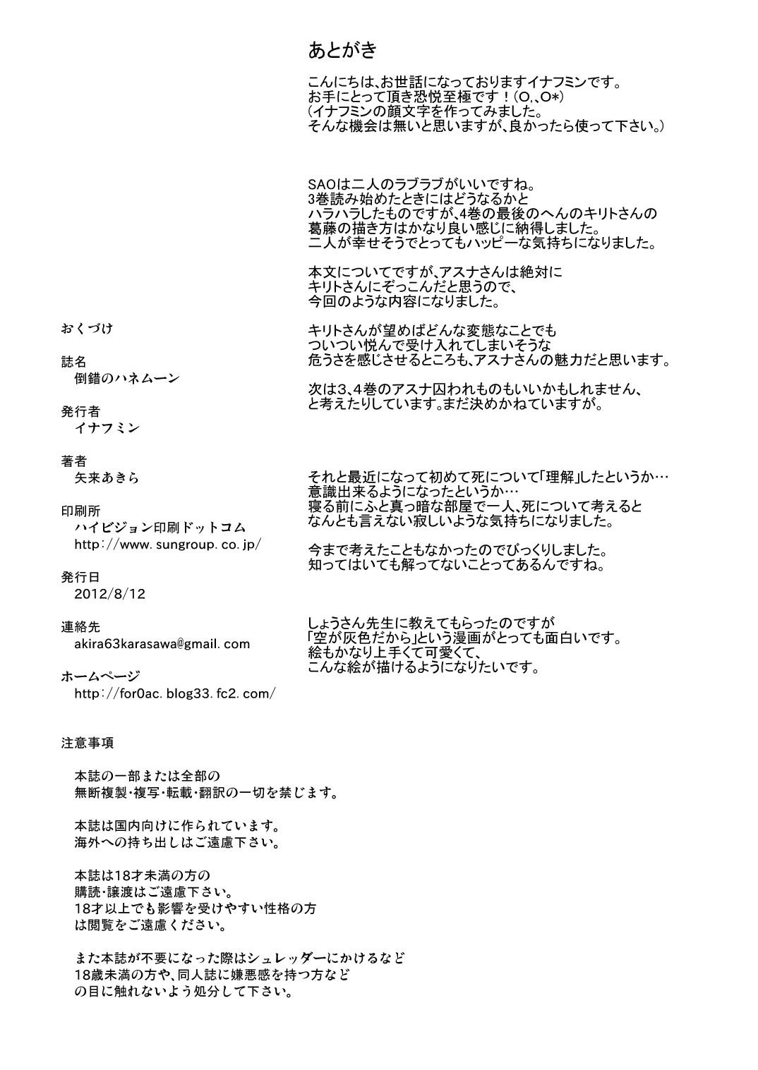 Tousaku no Honeymoon 25