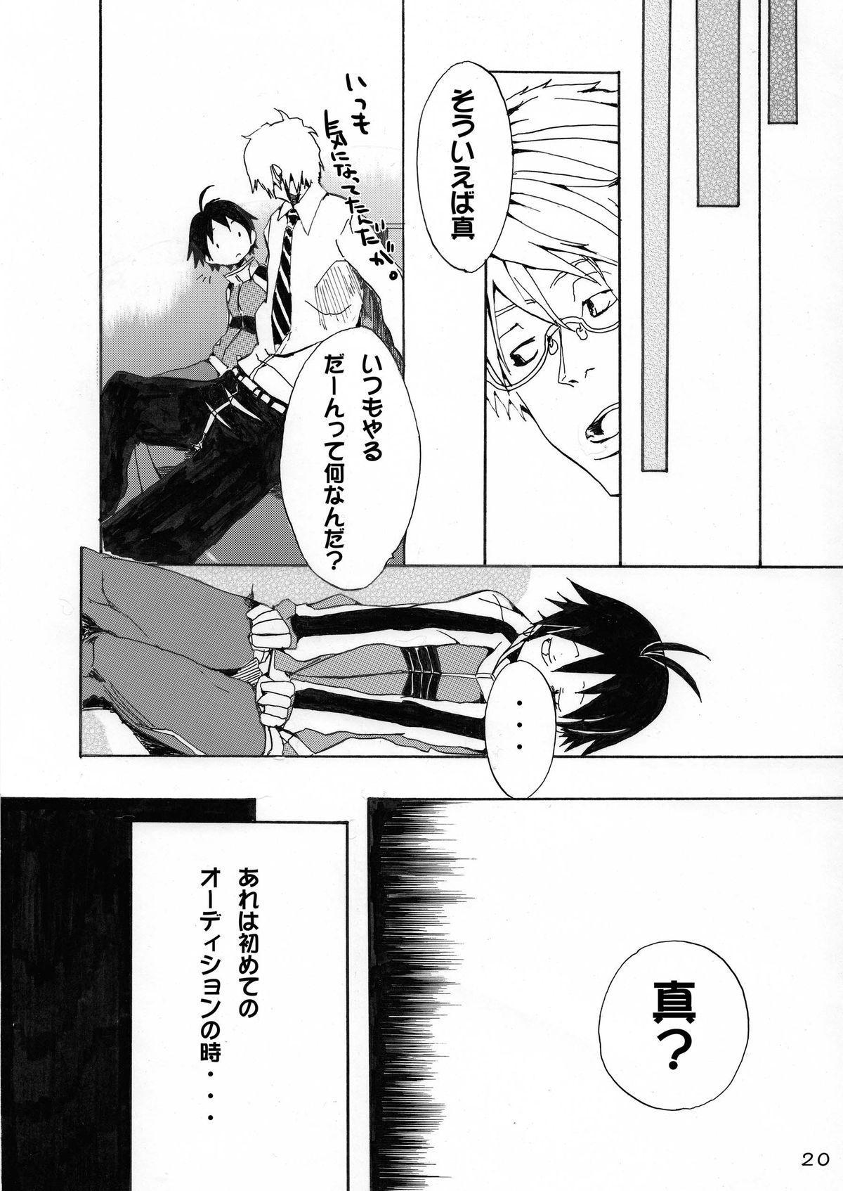 Makotobon 2 19