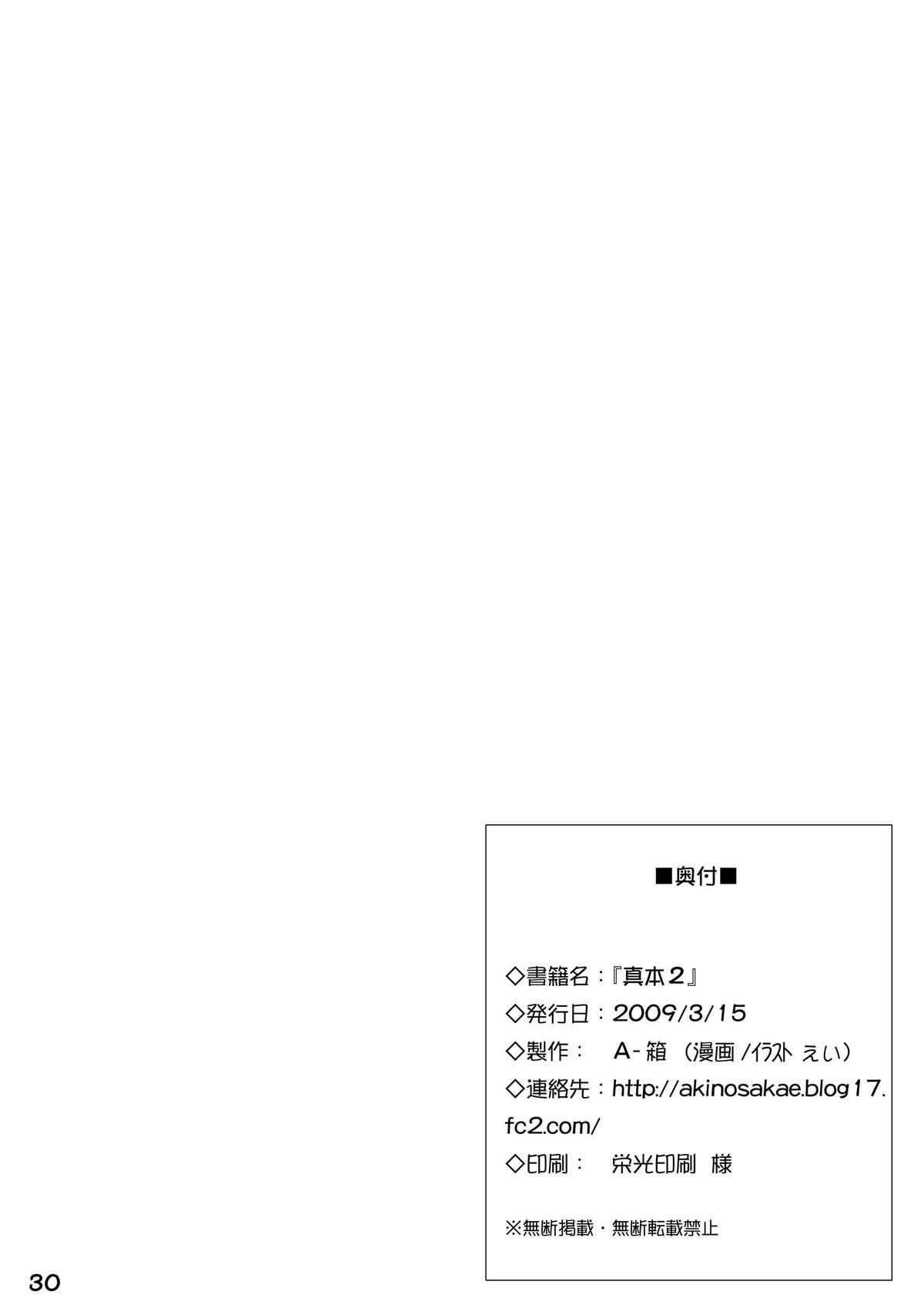 Makotobon 2 29