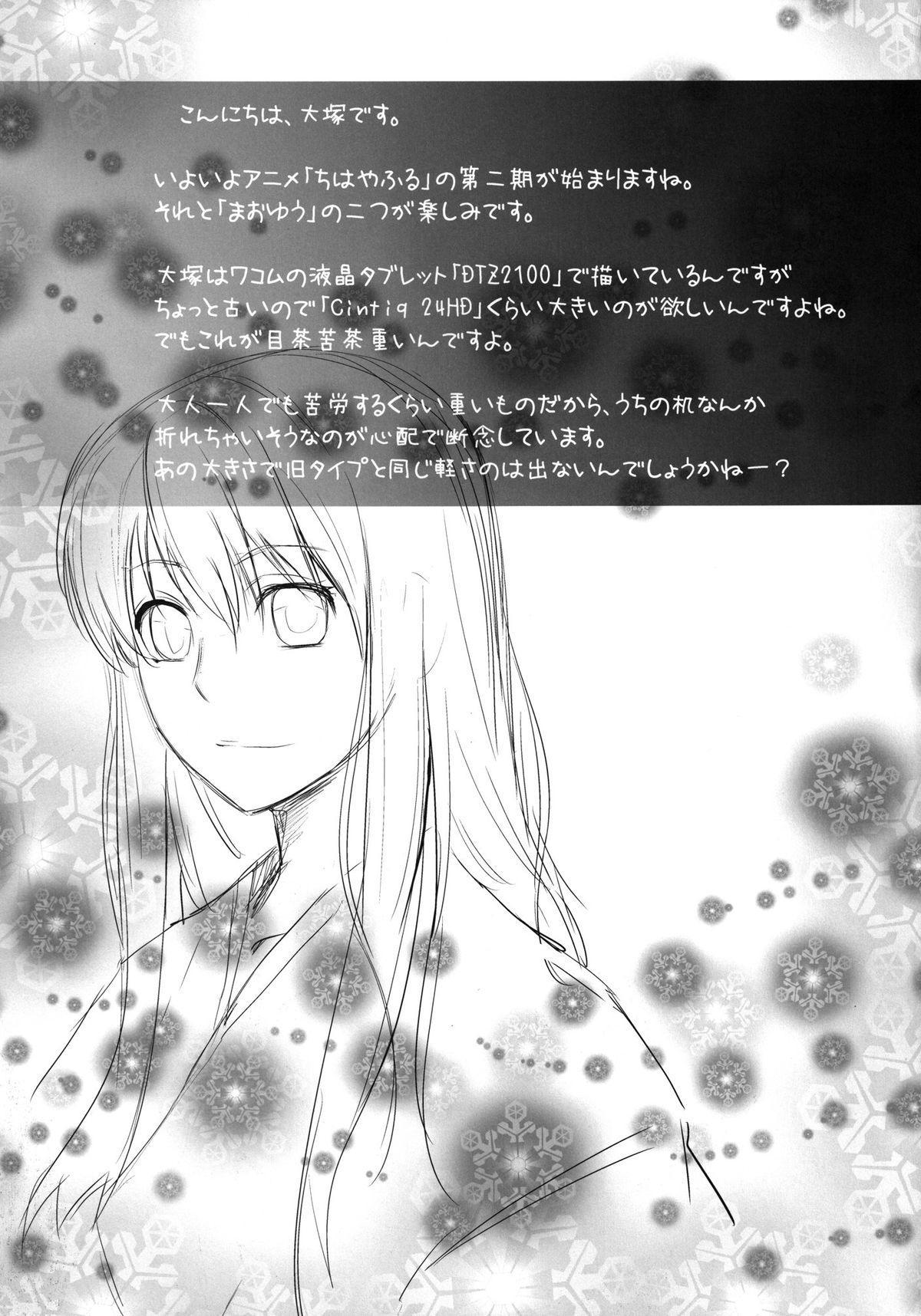 Secret Love 39