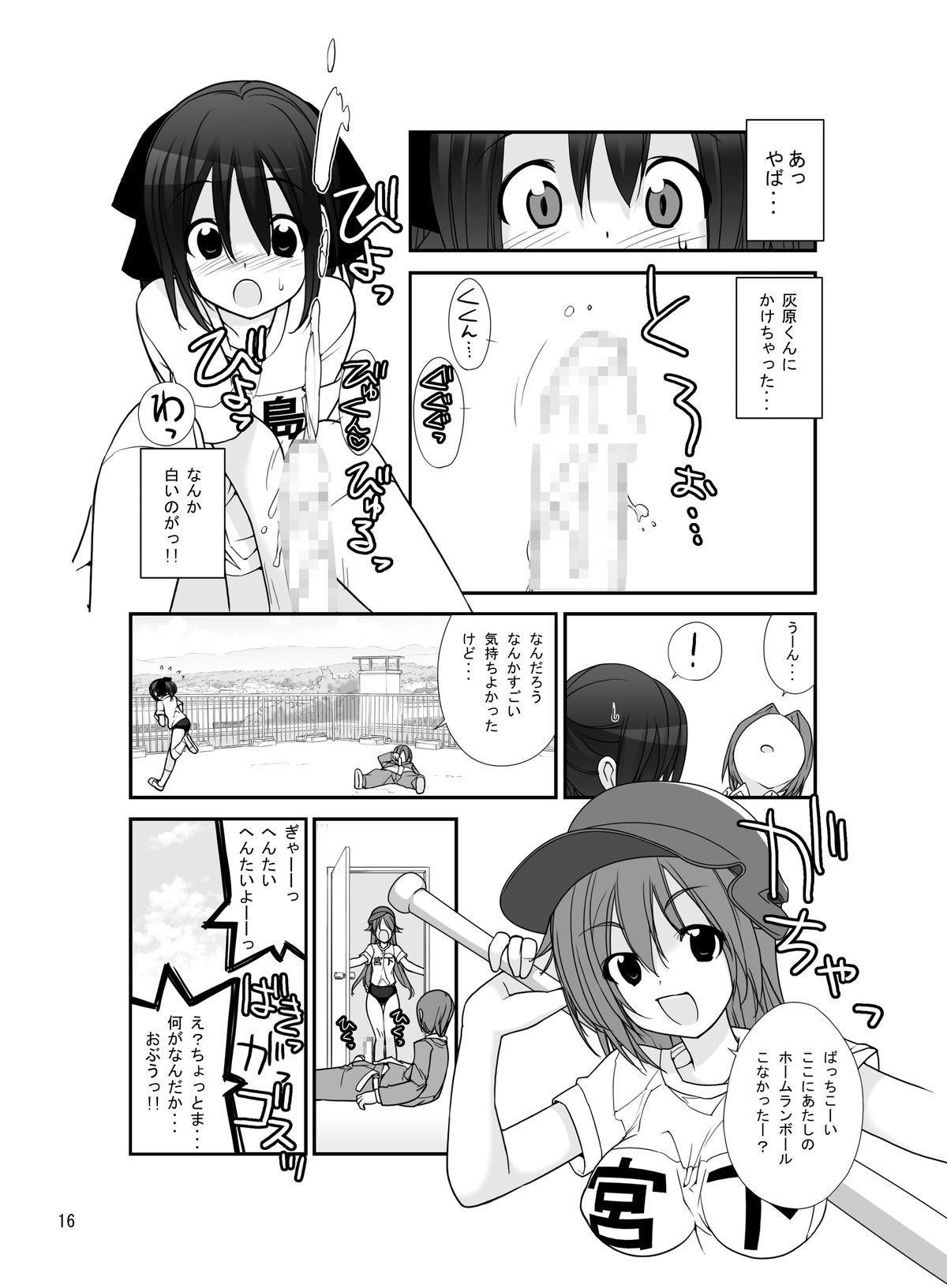 """Mada Hatsuiku Shitenai Shoujo-tachi no """""""" 14"""