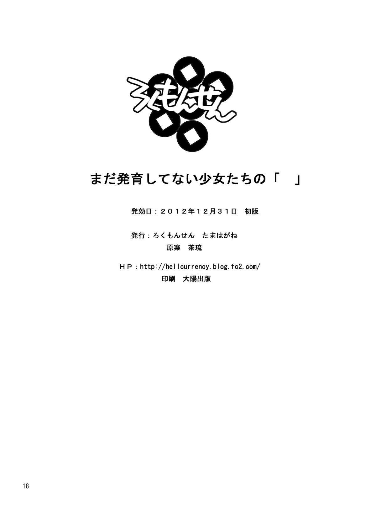"""Mada Hatsuiku Shitenai Shoujo-tachi no """""""" 16"""