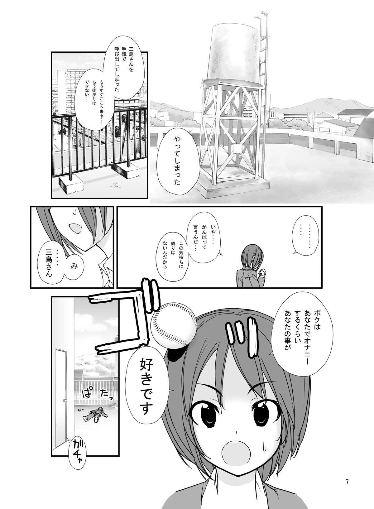 """Mada Hatsuiku Shitenai Shoujo-tachi no """""""" 5"""