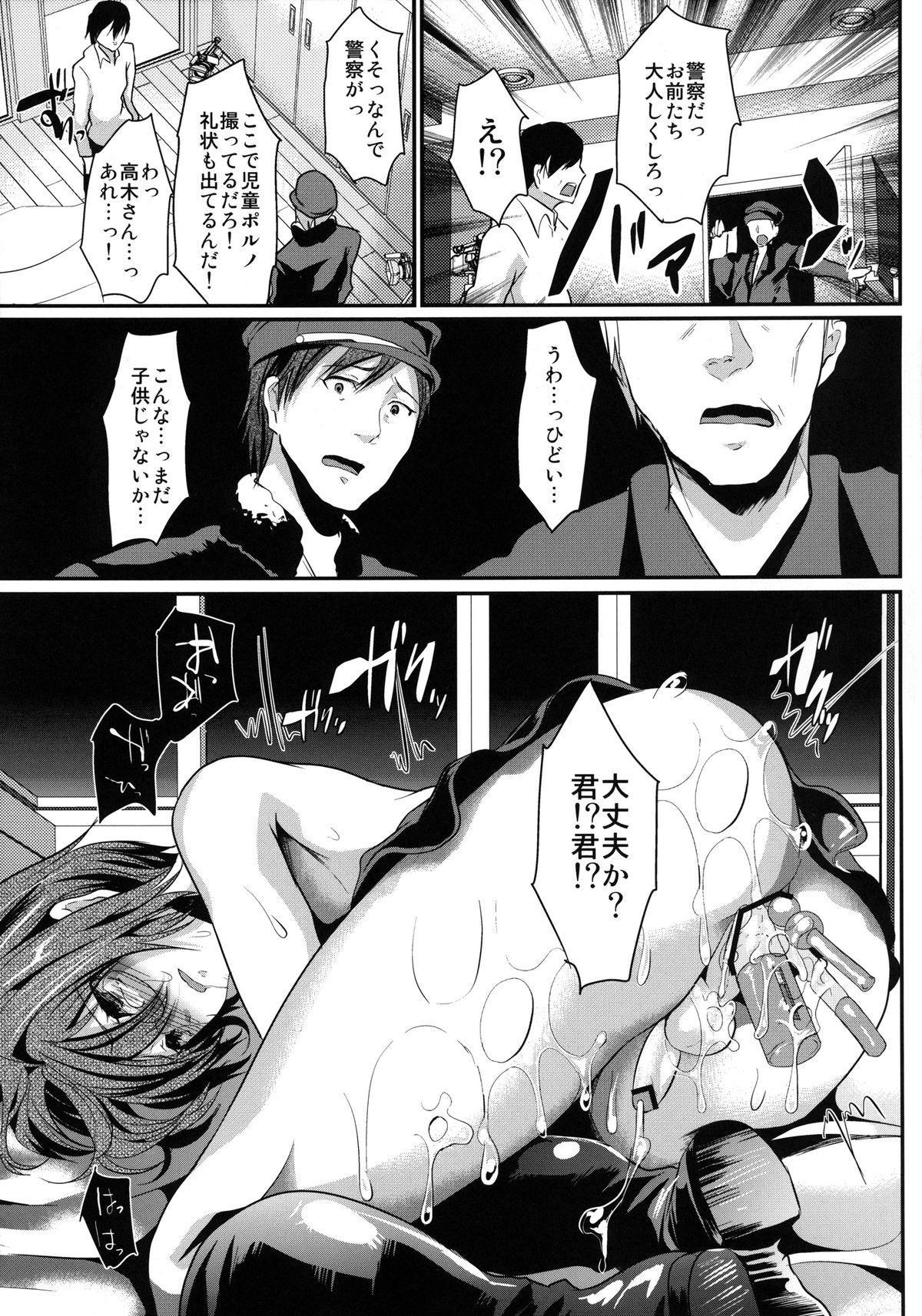 Hamedori FUCK!! Josou Shounen Final Rape 26