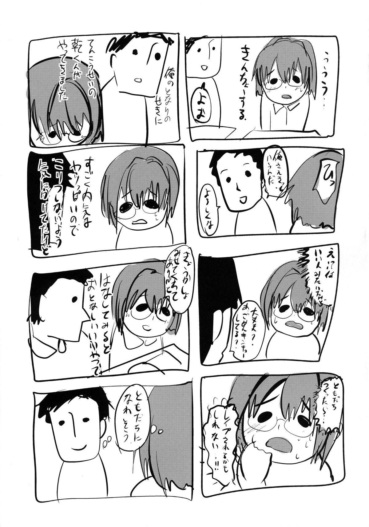 Hamedori FUCK!! Josou Shounen Final Rape 32