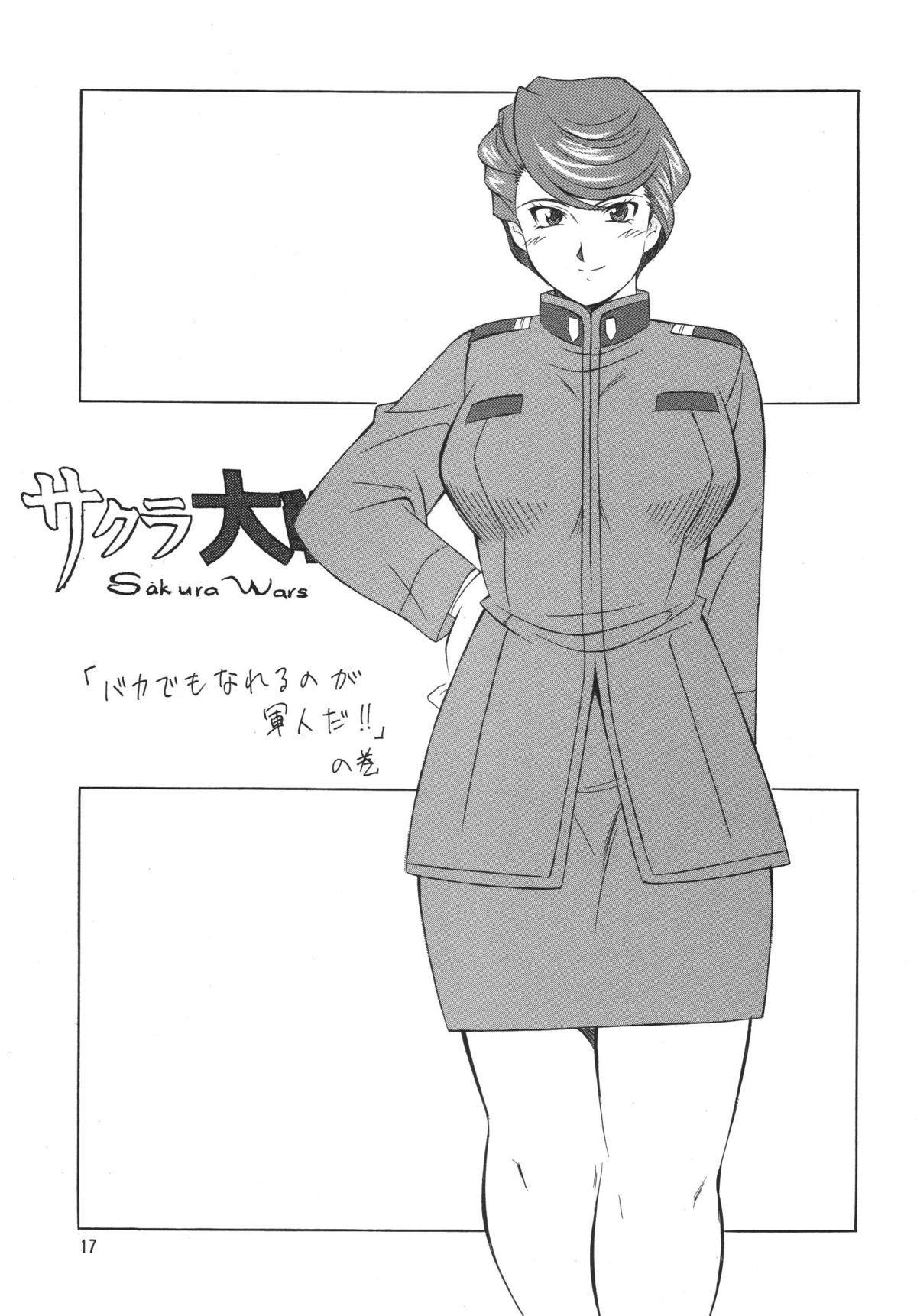 H・H Soushuuhen 5 16
