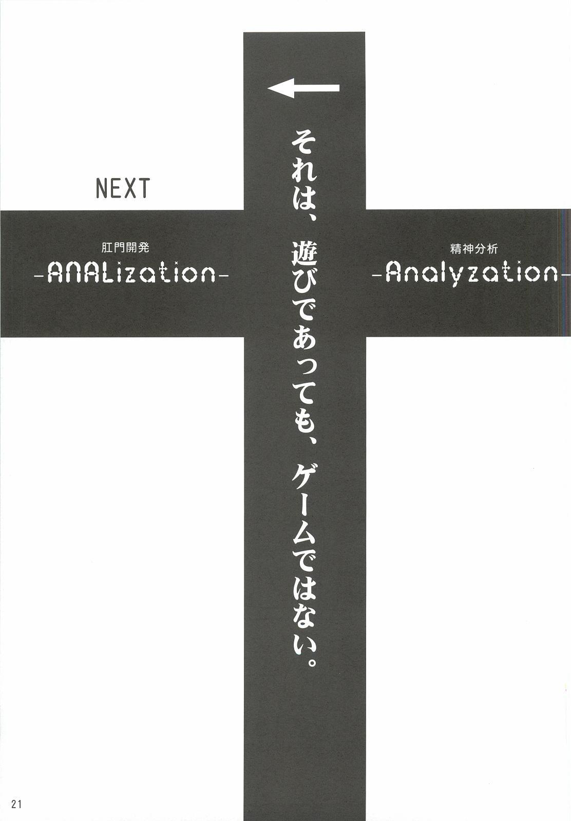 Silica Asuna Offline Analyzation 19