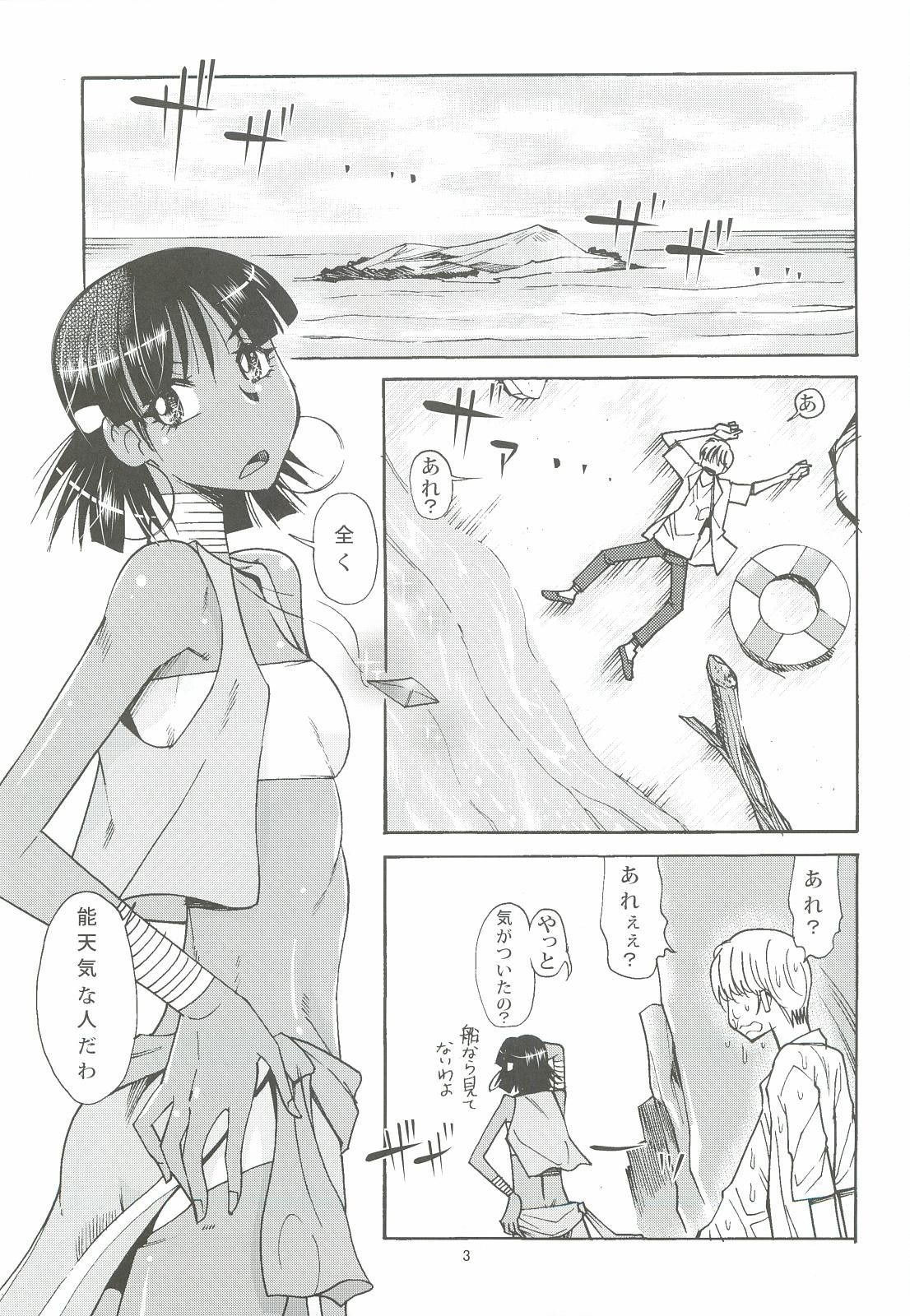 Nadia to Mujintou Seikatsu 1