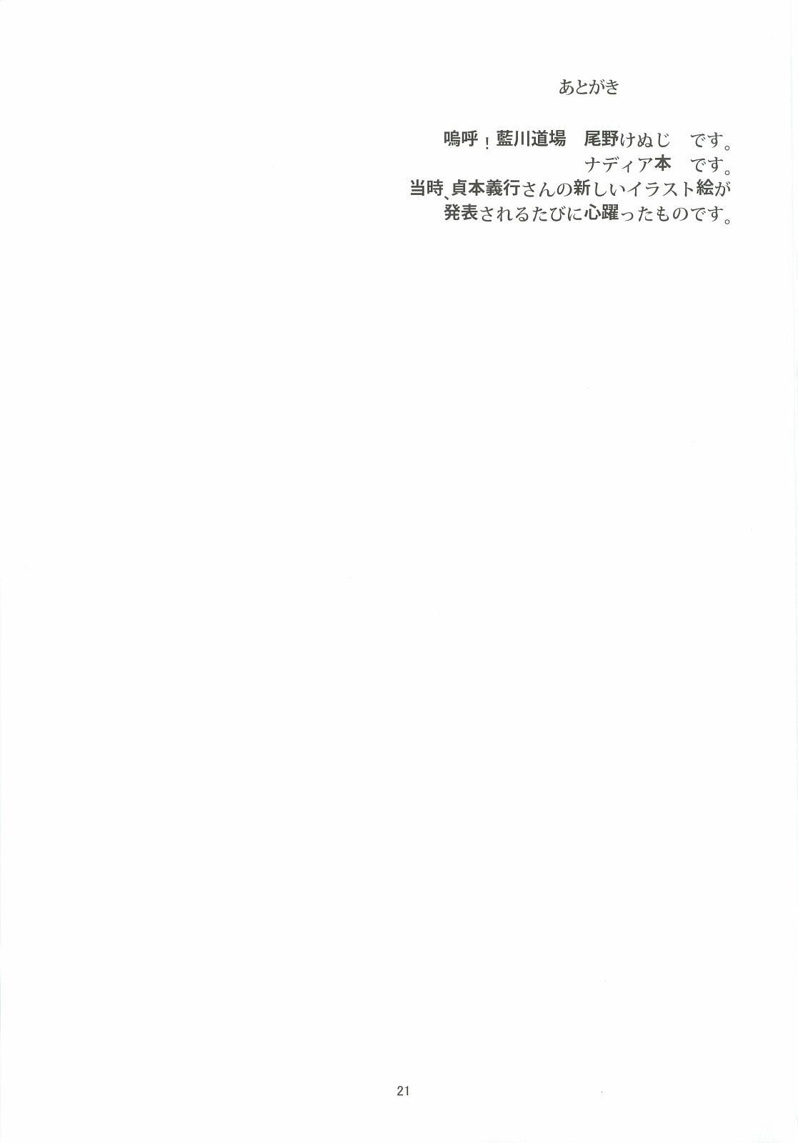 Nadia to Mujintou Seikatsu 19