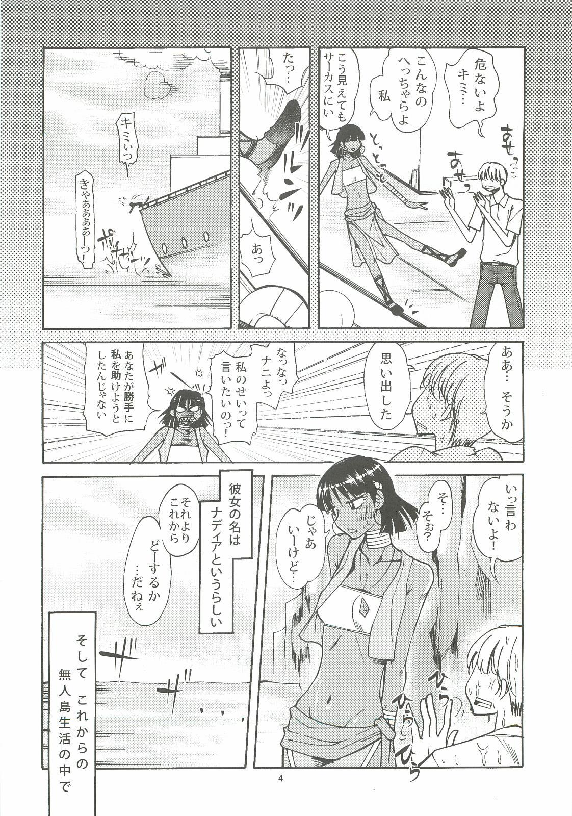 Nadia to Mujintou Seikatsu 2