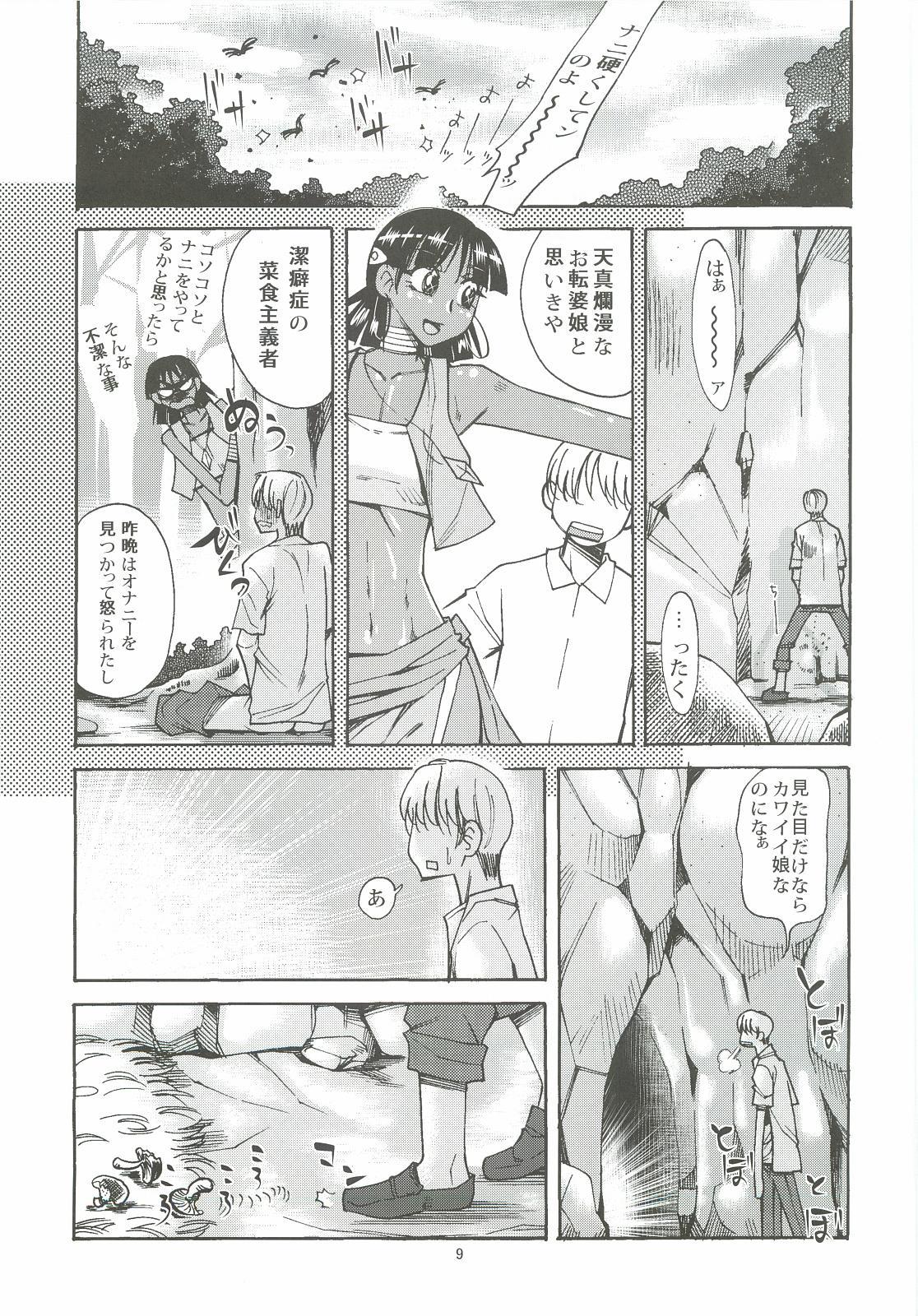 Nadia to Mujintou Seikatsu 7
