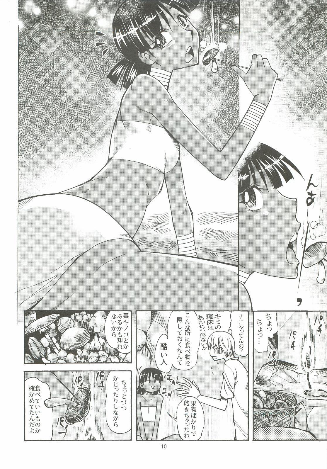 Nadia to Mujintou Seikatsu 8