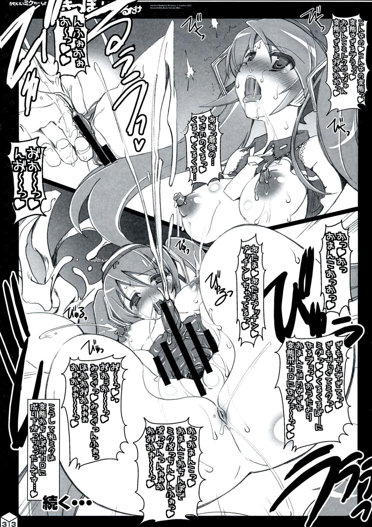 Kawaii Miku-chan no Sakippo wo Ijiru dake ++ 32