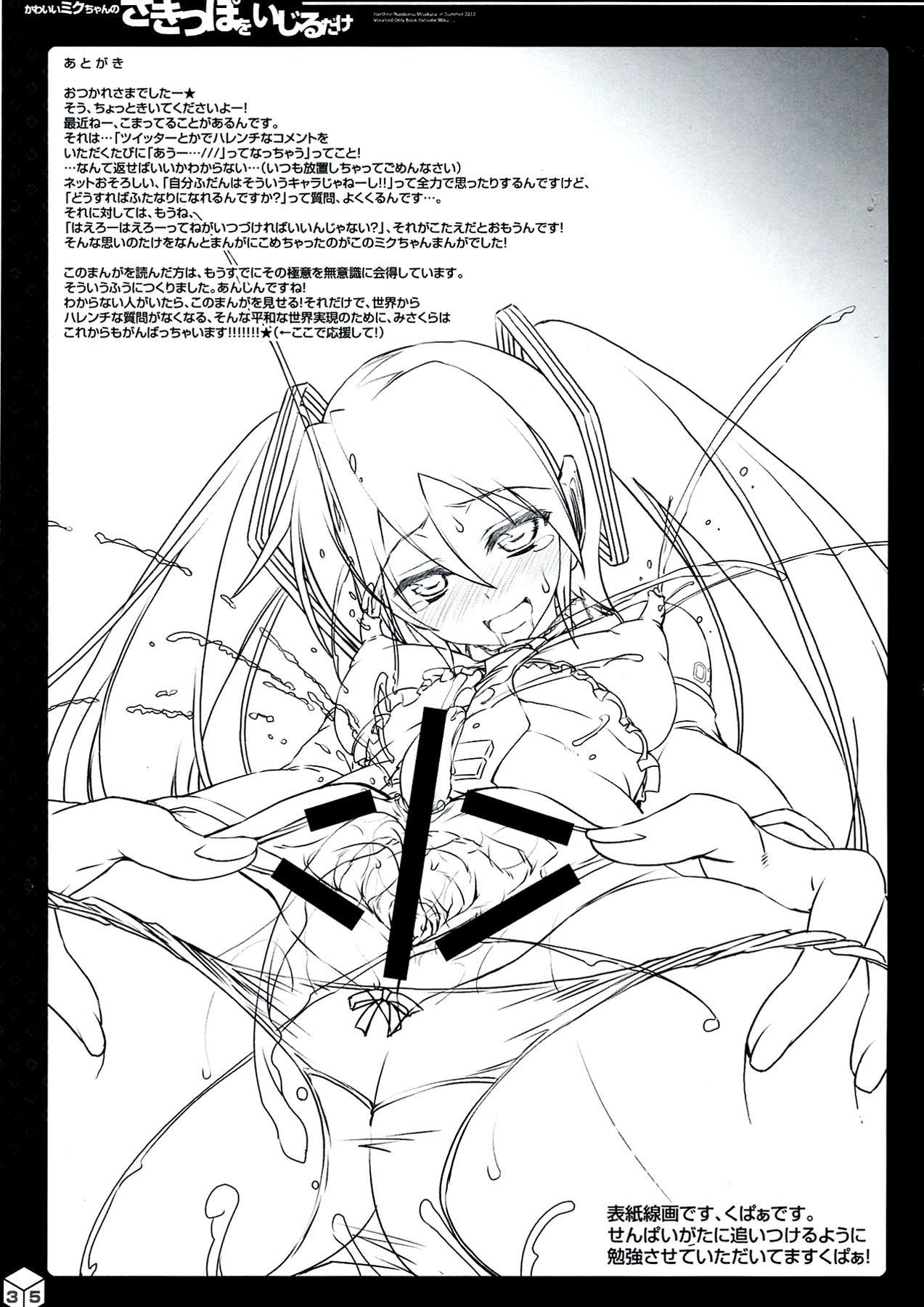 Kawaii Miku-chan no Sakippo wo Ijiru dake ++ 34