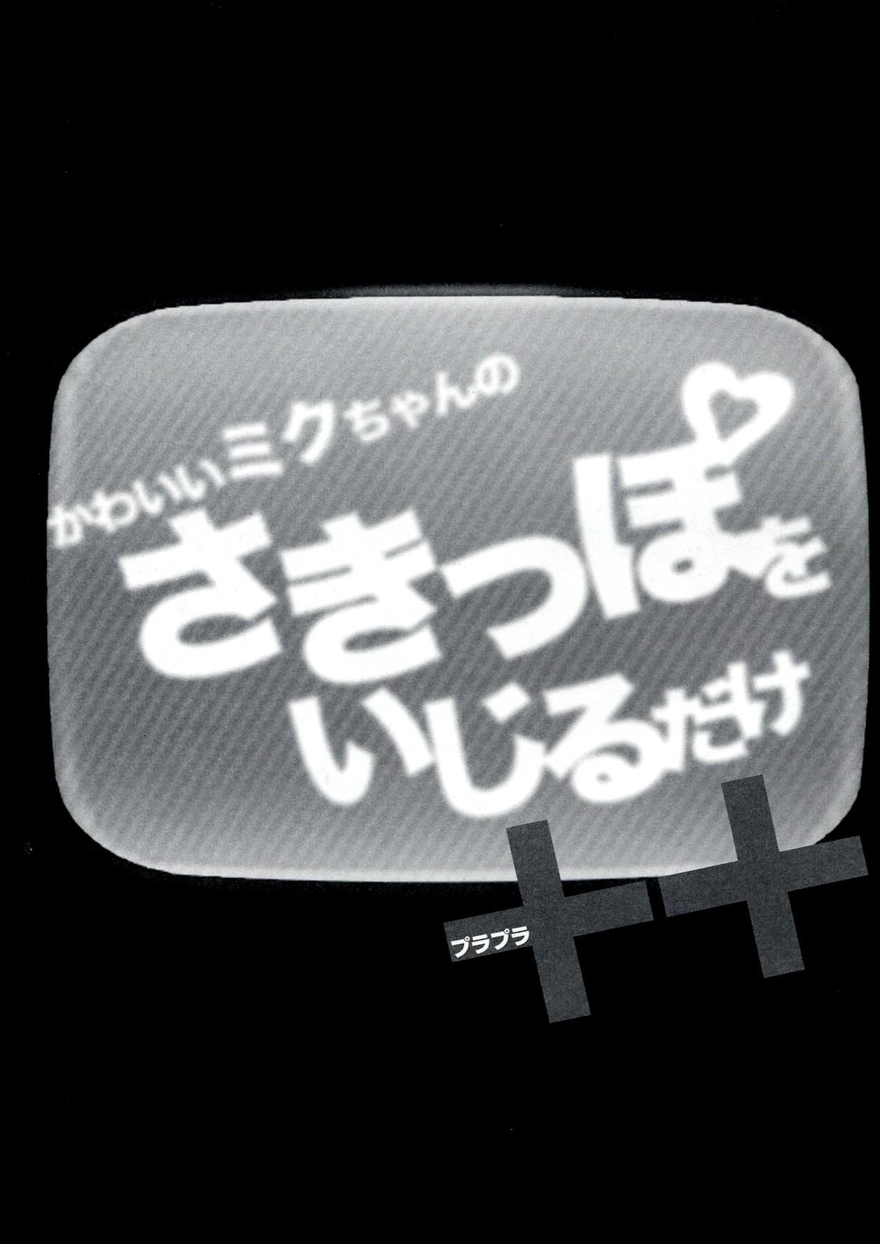 Kawaii Miku-chan no Sakippo wo Ijiru dake ++ 4