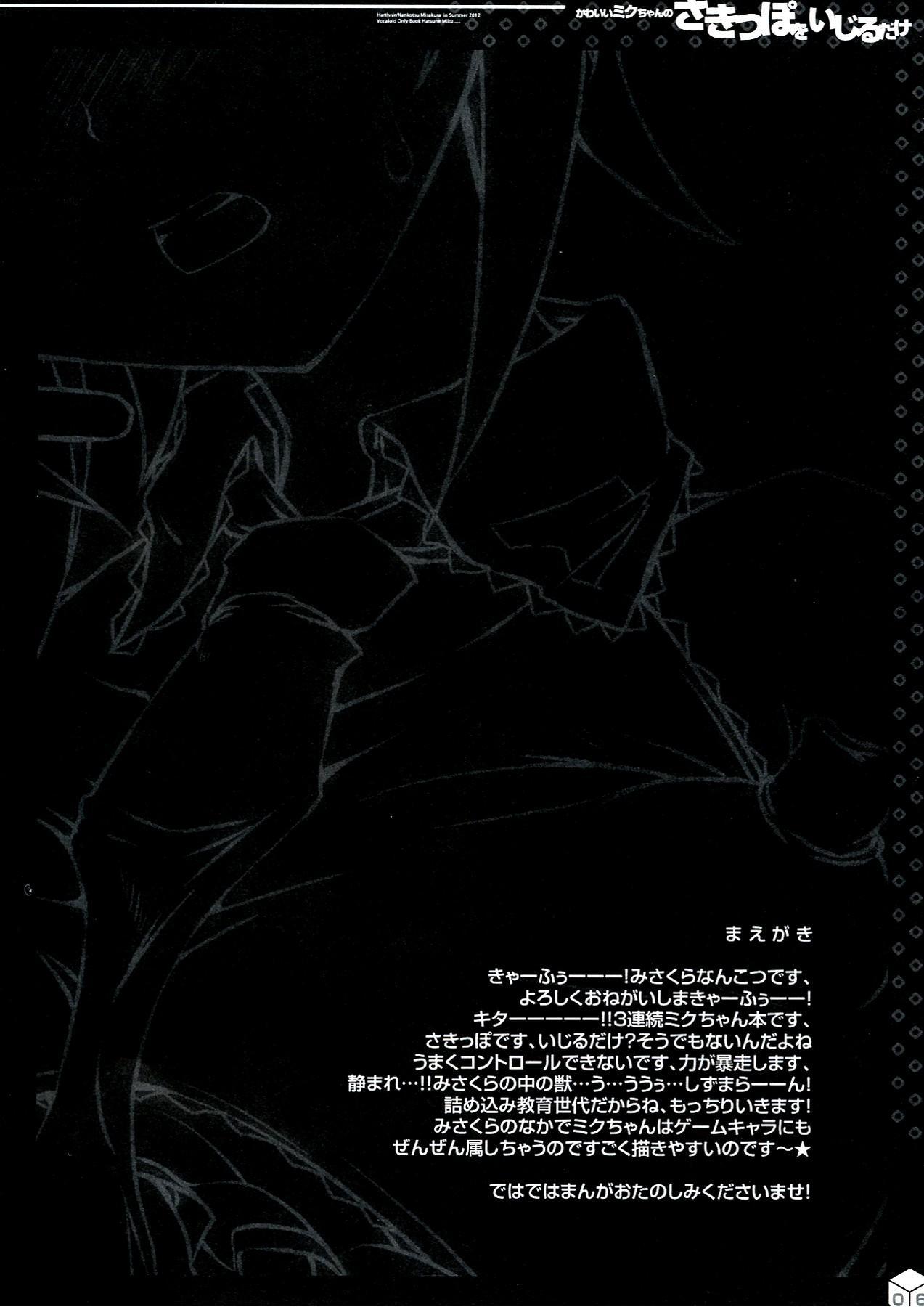 Kawaii Miku-chan no Sakippo wo Ijiru dake ++ 5