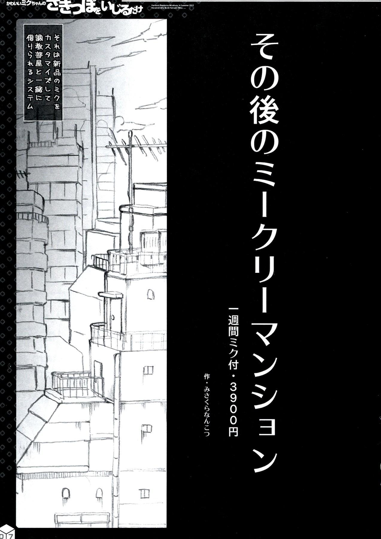 Kawaii Miku-chan no Sakippo wo Ijiru dake ++ 6