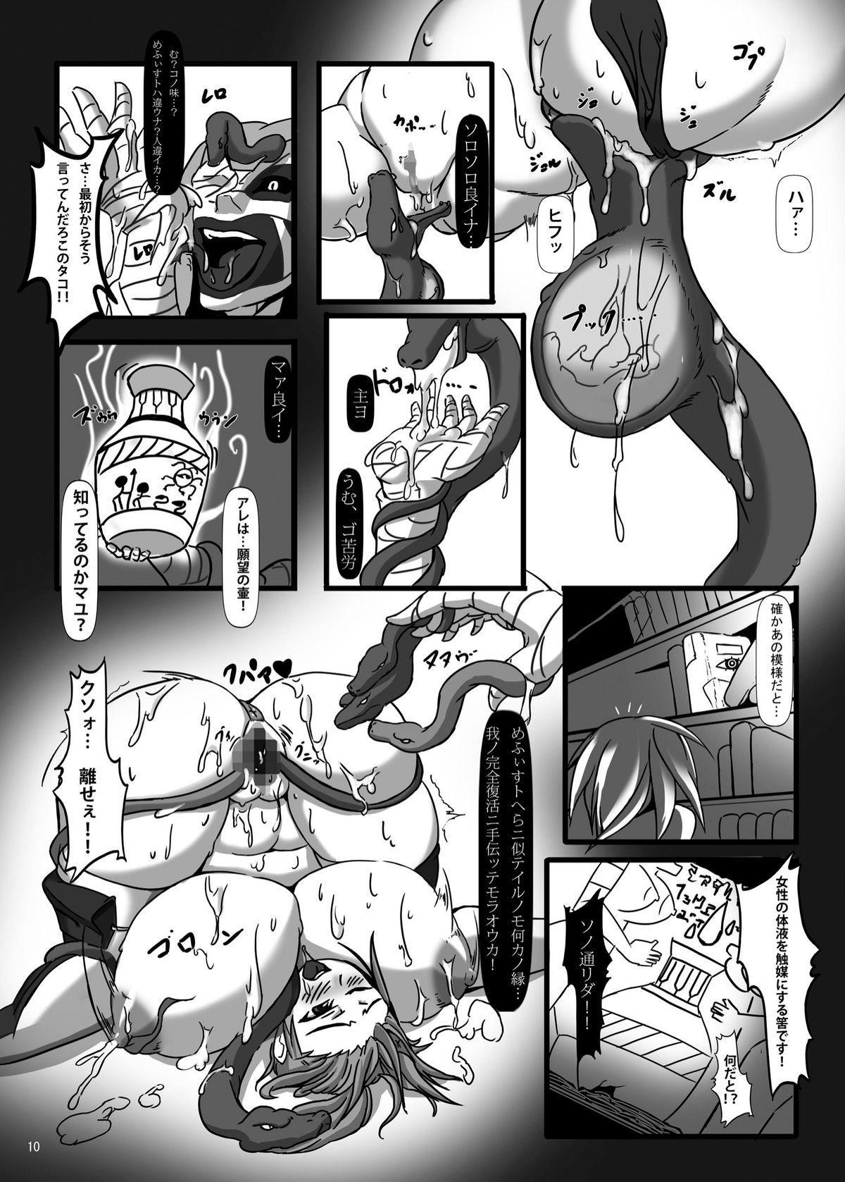 Conquistadores Kodai Iseki de Sanran Akume! Pharaoh Taieki Shokubai Hen 9