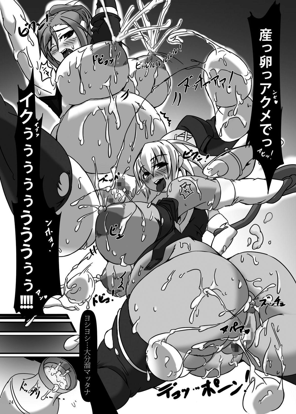 Conquistadores Kodai Iseki de Sanran Akume! Pharaoh Taieki Shokubai Hen 23