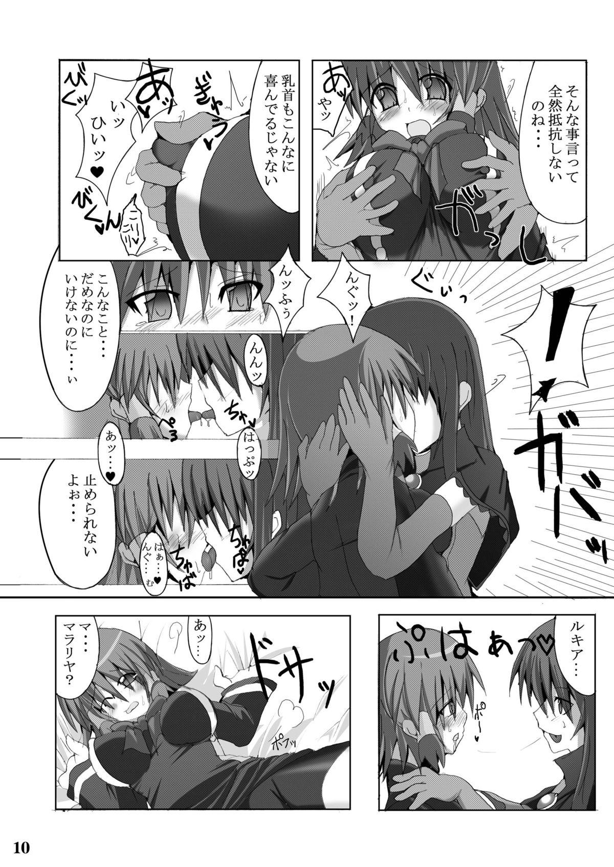 Stapspats QMA Soushuuhen 1: Marugoto Issatsu! Ruquia Hon!! 9