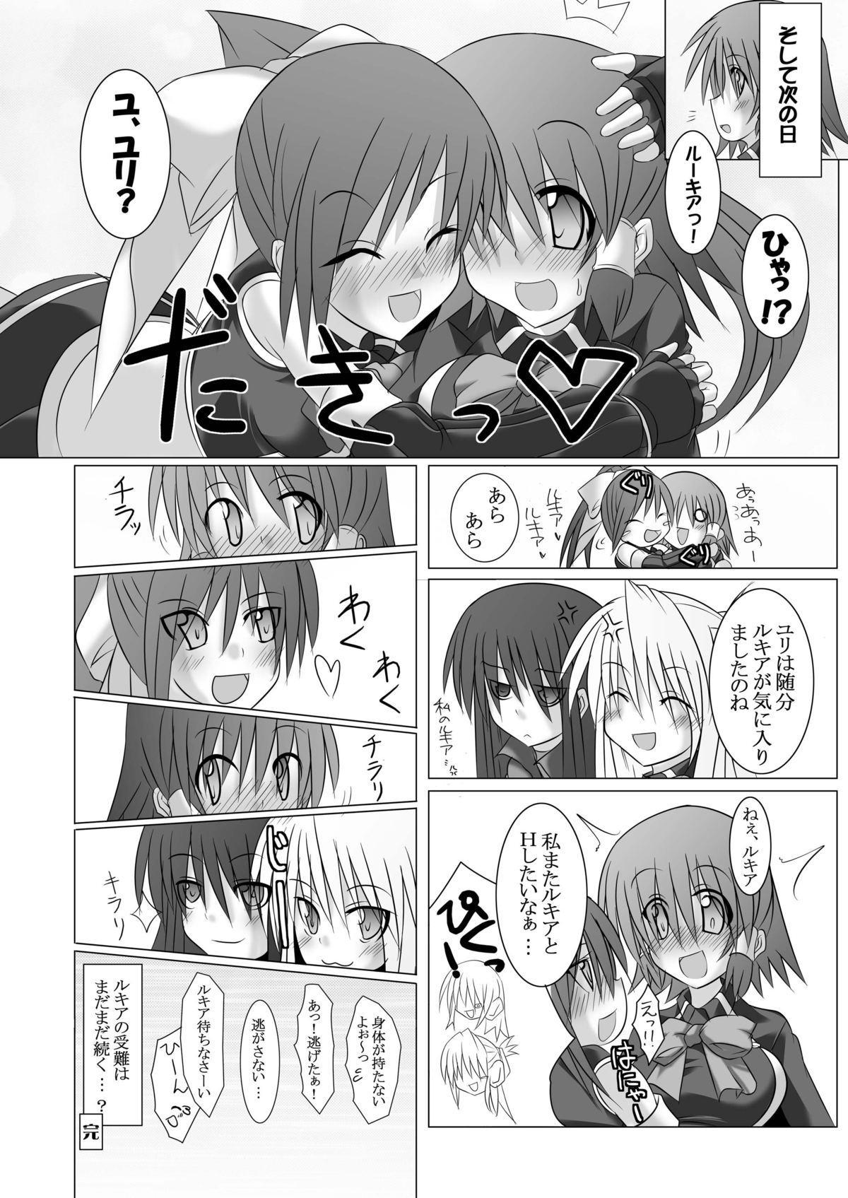 Stapspats QMA Soushuuhen 1: Marugoto Issatsu! Ruquia Hon!! 99