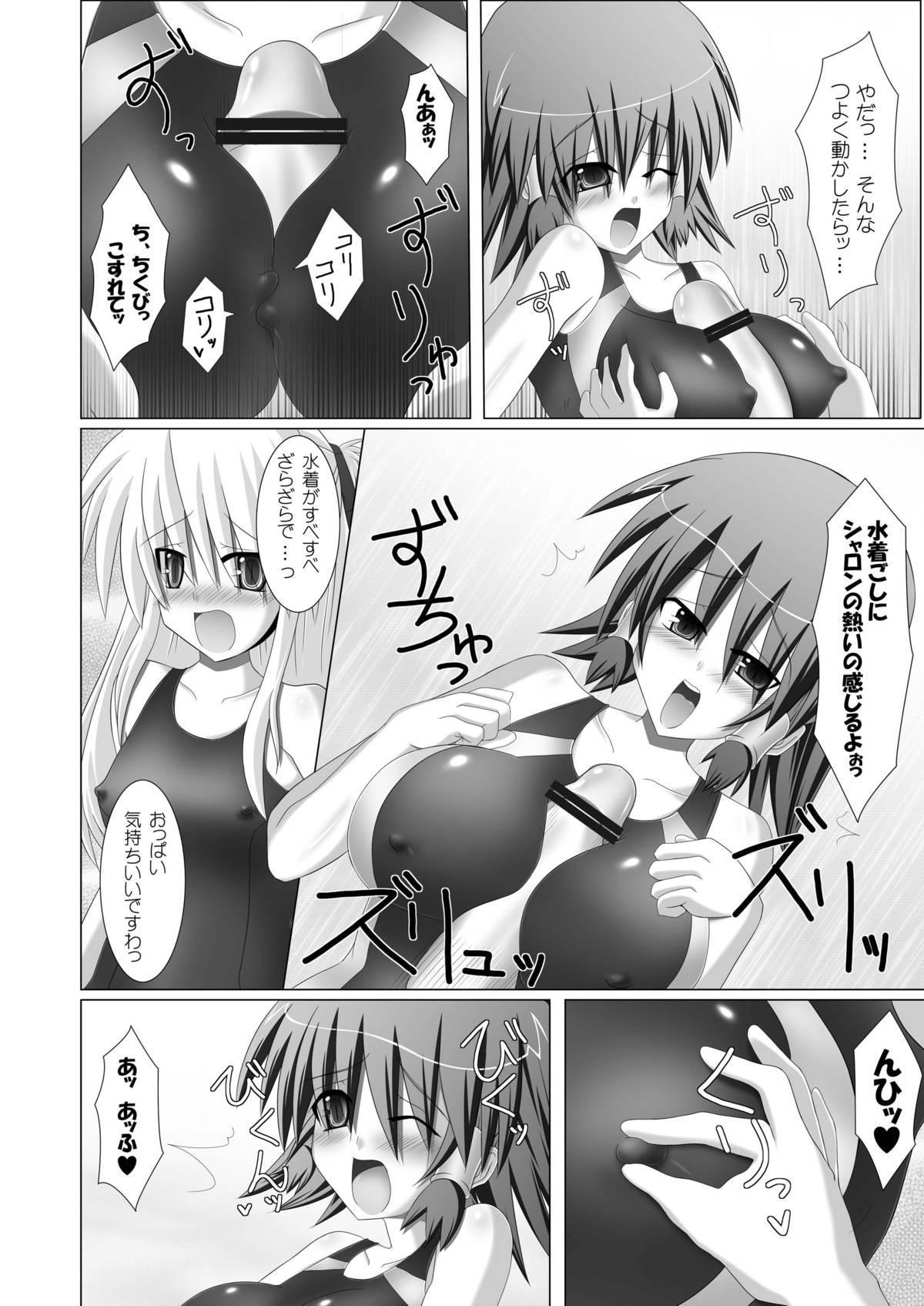 Stapspats QMA Soushuuhen 1: Marugoto Issatsu! Ruquia Hon!! 121