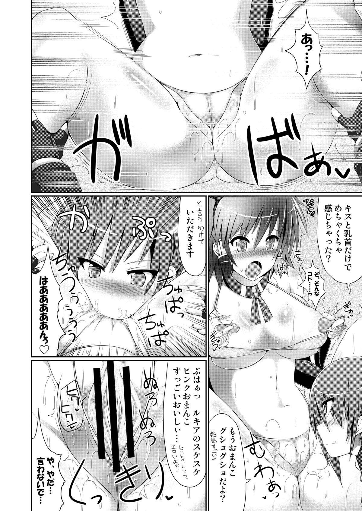 Stapspats QMA Soushuuhen 1: Marugoto Issatsu! Ruquia Hon!! 149