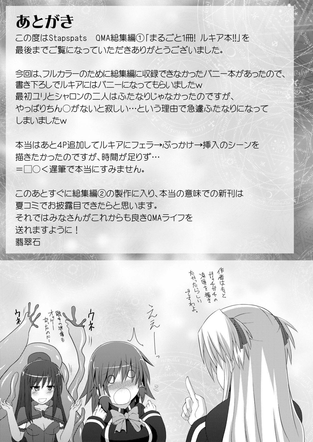 Stapspats QMA Soushuuhen 1: Marugoto Issatsu! Ruquia Hon!! 156