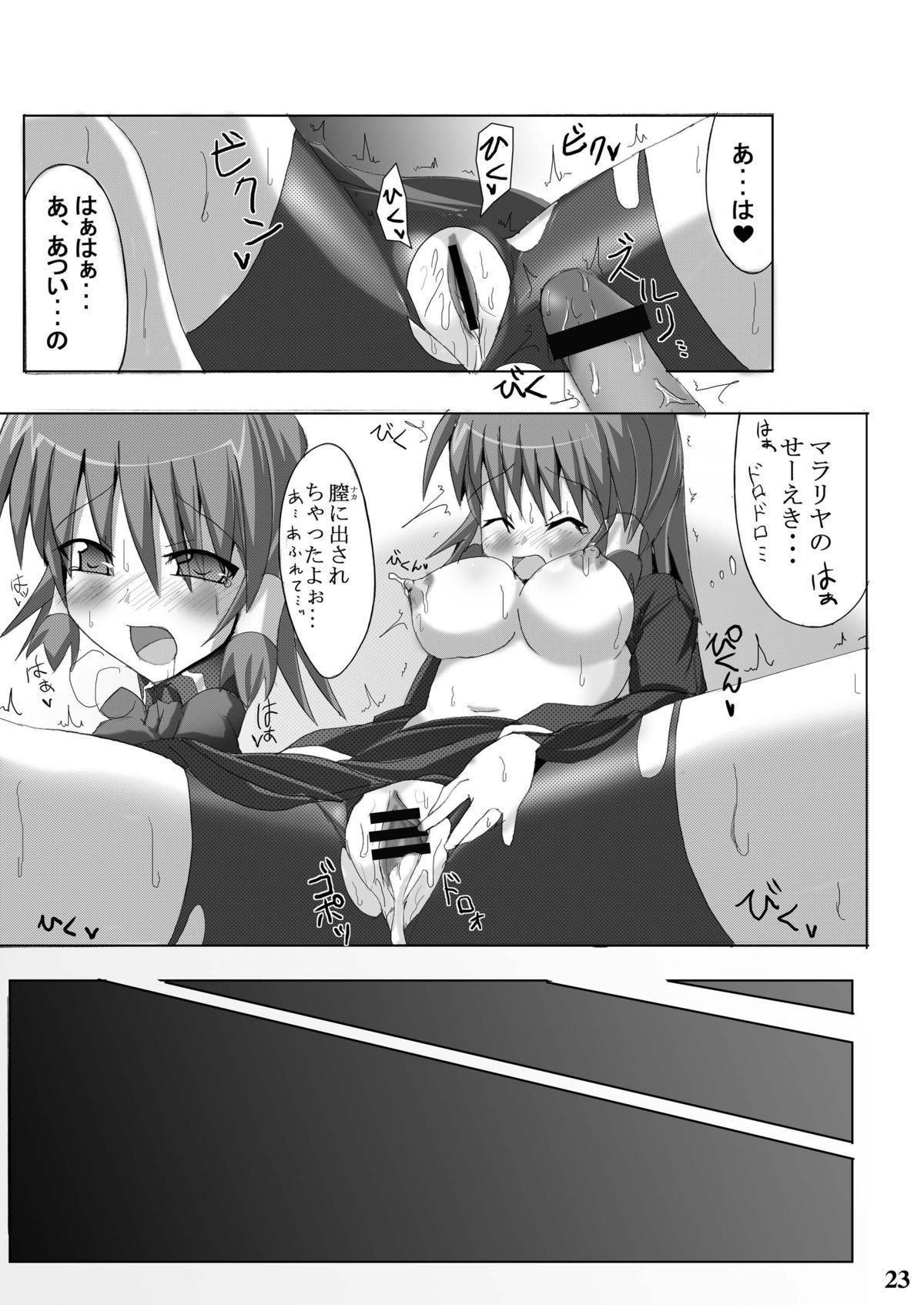 Stapspats QMA Soushuuhen 1: Marugoto Issatsu! Ruquia Hon!! 22