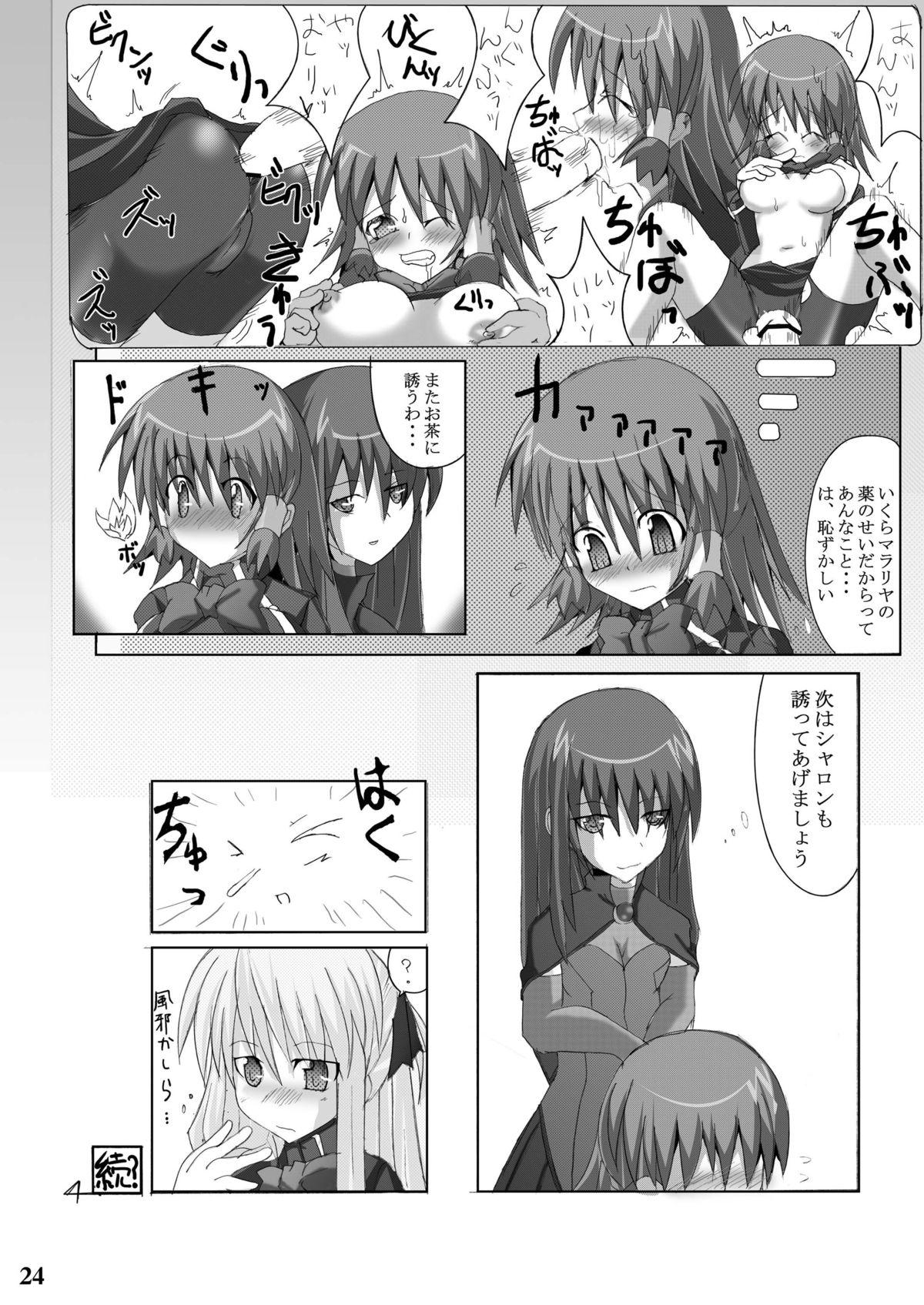Stapspats QMA Soushuuhen 1: Marugoto Issatsu! Ruquia Hon!! 23