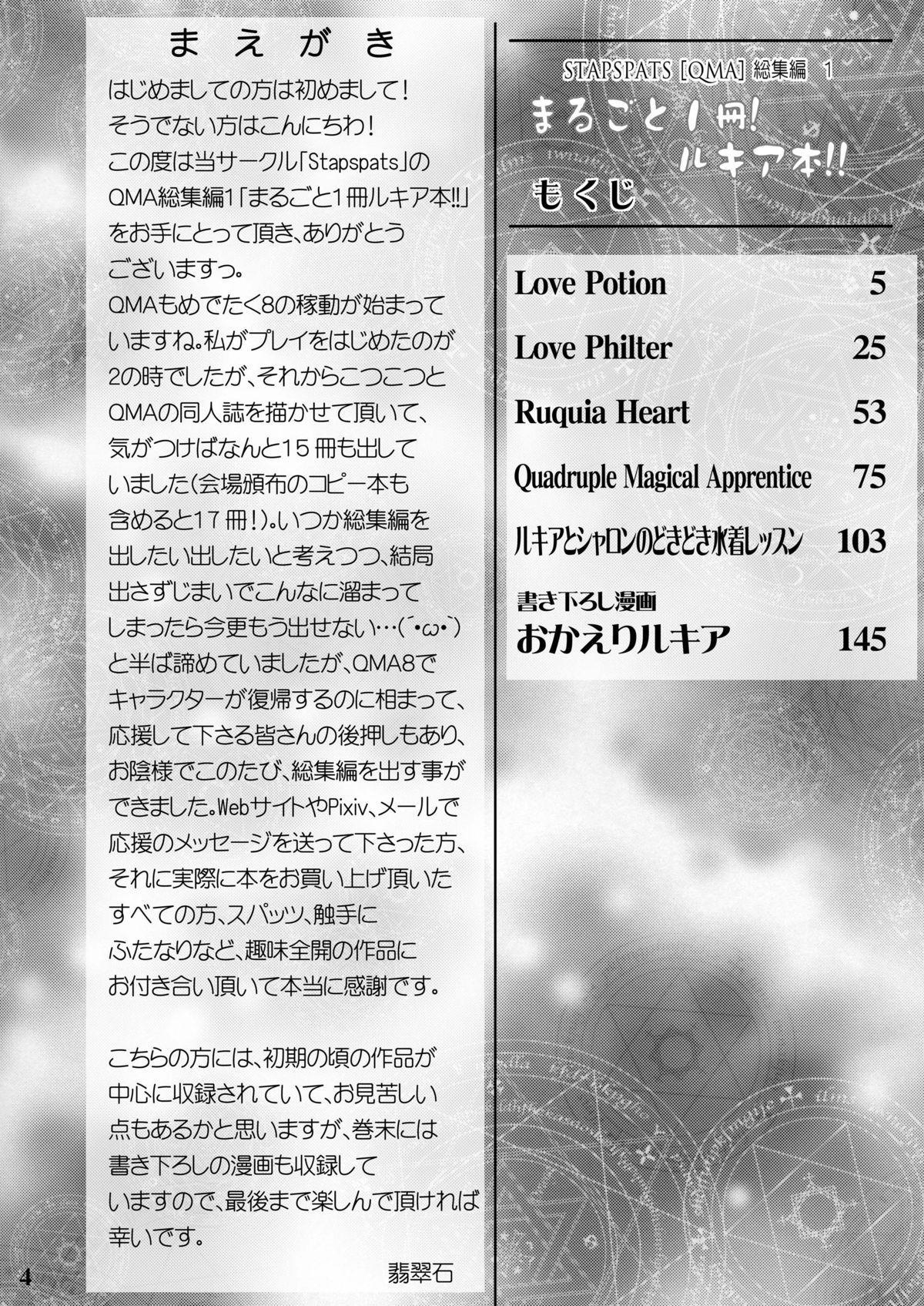 Stapspats QMA Soushuuhen 1: Marugoto Issatsu! Ruquia Hon!! 3