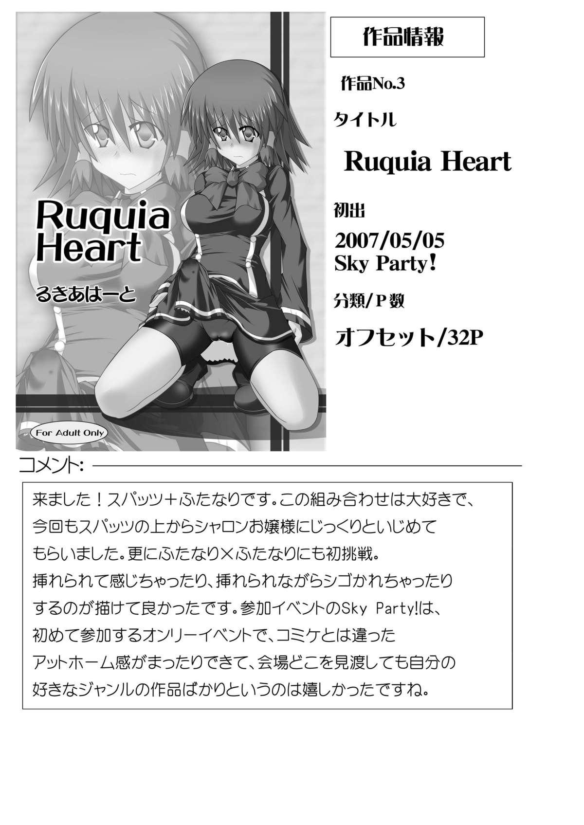 Stapspats QMA Soushuuhen 1: Marugoto Issatsu! Ruquia Hon!! 72