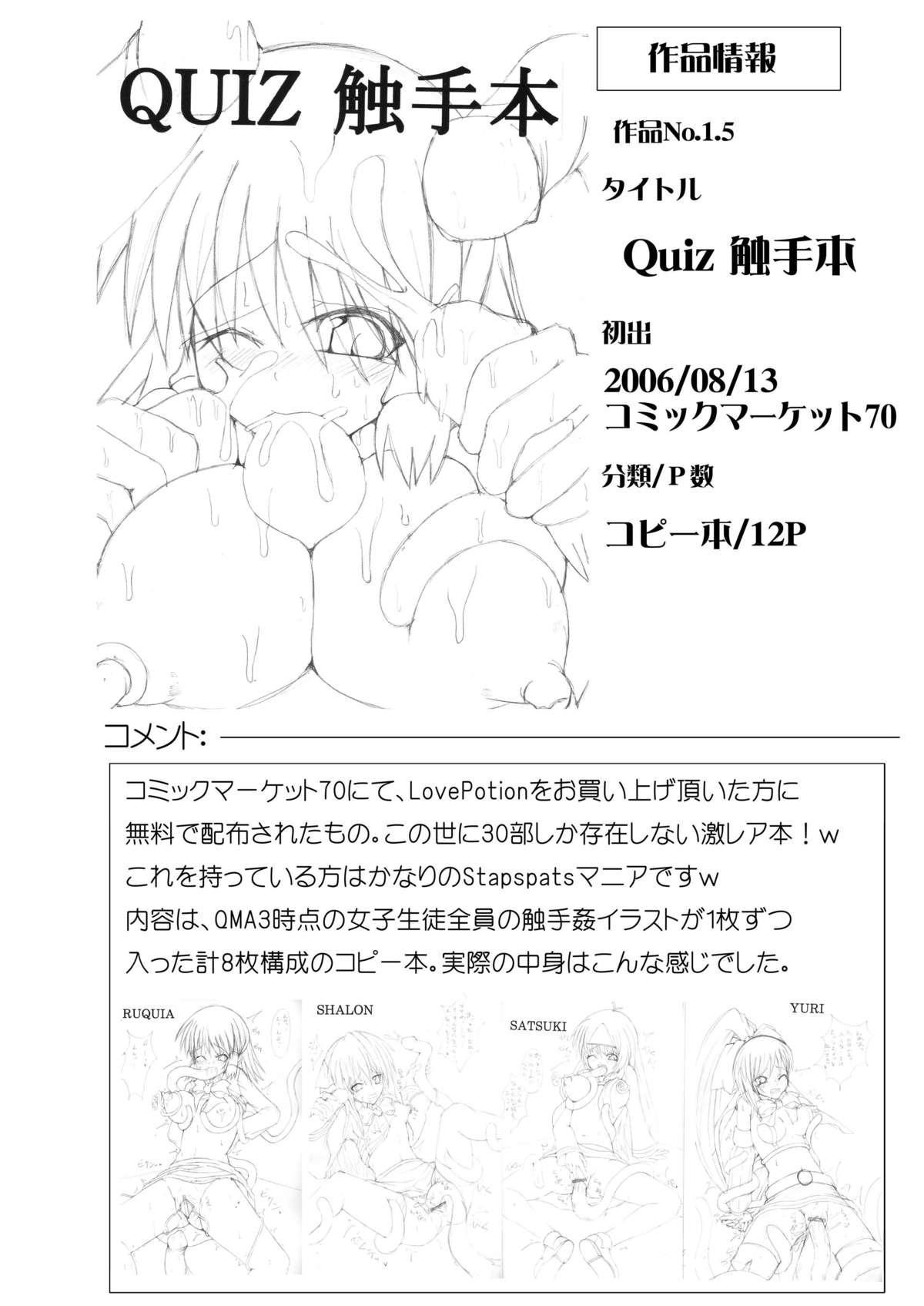 Stapspats QMA Soushuuhen 1: Marugoto Issatsu! Ruquia Hon!! 73