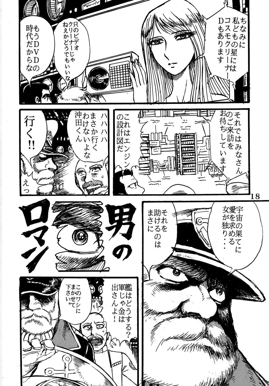 Youjinbou Otaku Matsuri 16