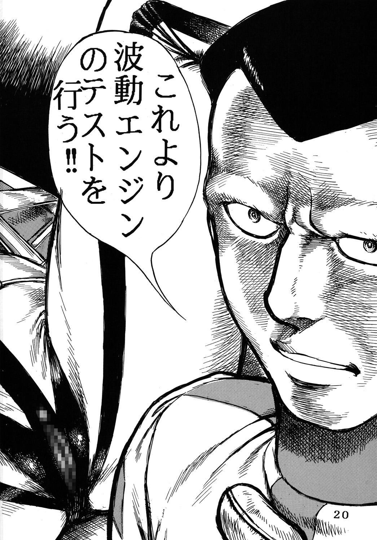 Youjinbou Otaku Matsuri 18
