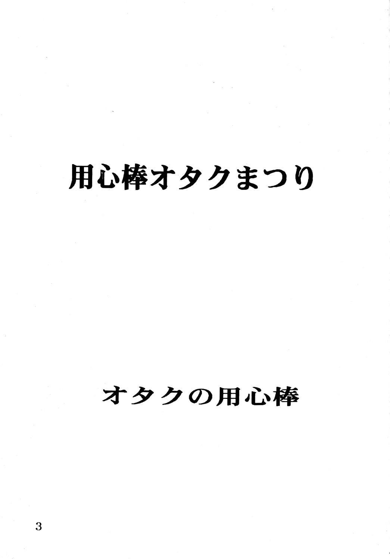 Youjinbou Otaku Matsuri 1