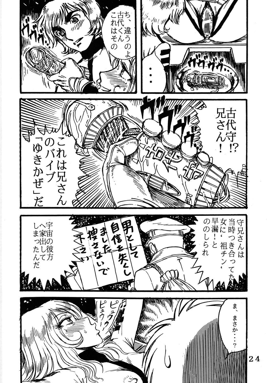 Youjinbou Otaku Matsuri 22
