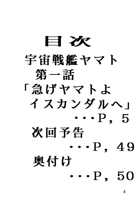 Youjinbou Otaku Matsuri 2